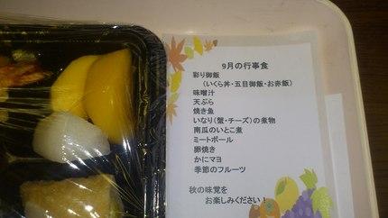 9月の行事食_b0159098_21313230.jpg