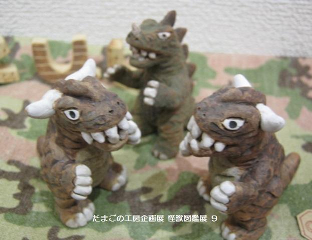たまごの工房 企画展  怪獣図鑑展 9   その9_e0134502_1626528.jpg