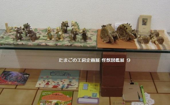 たまごの工房 企画展  怪獣図鑑展 9   その9_e0134502_16311397.jpg