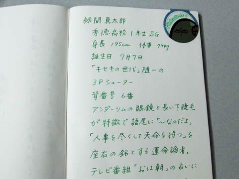黒子のバスケ×セーラー万年筆~緑間真太郎モデル~(その2)_f0220714_2242421.jpg