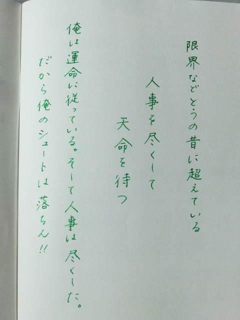 黒子のバスケ×セーラー万年筆~緑間真太郎モデル~(その2)_f0220714_2245394.jpg