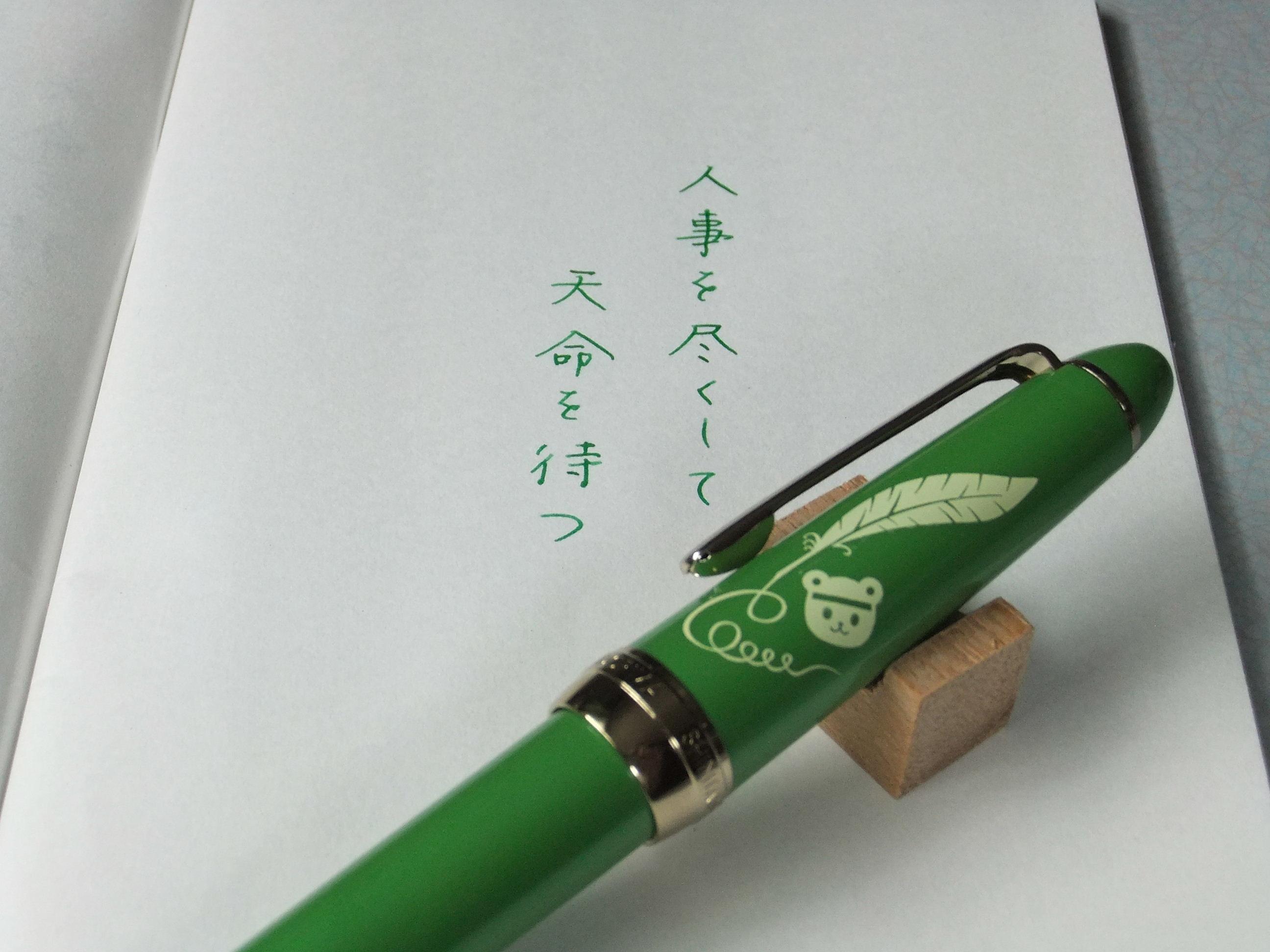 黒子のバスケ×セーラー万年筆~緑間真太郎モデル~(その1)_f0220714_9104664.jpg