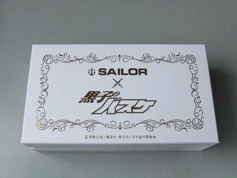 黒子のバスケ×セーラー万年筆~緑間真太郎モデル~(その1)_f0220714_984297.jpg