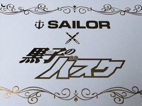 黒子のバスケ×セーラー万年筆~緑間真太郎モデル~(その1)_f0220714_99192.jpg