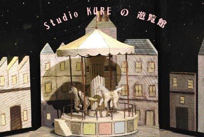 studio KURE の 遊覧館_a0260022_21541388.jpg