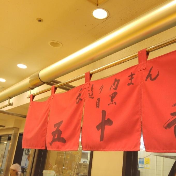 東京のお土産「目黒五十番」肉まん_c0124528_21373615.jpg