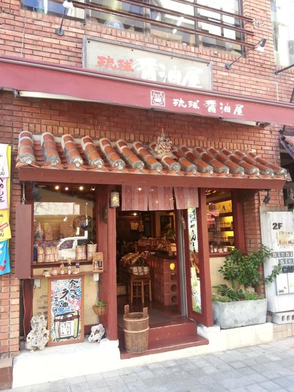 琉球醤油屋_c0357333_17262750.jpg