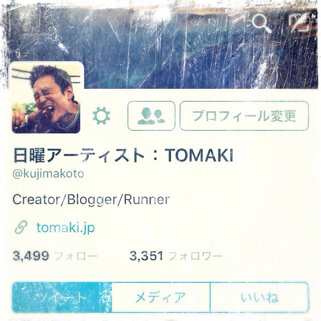 Twitterのフォロワーさんが増えたら良いな_c0060143_13312486.jpg