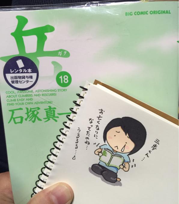 いまさらながらに「岳」を読む_f0183846_17564043.jpg