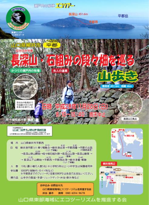 東部エコツー主催の山歩き「大嶽」( ´ ▽ ` )ノ♪_f0183846_18373133.jpg