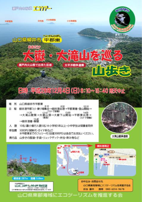 東部エコツー主催の山歩き「大嶽」( ´ ▽ ` )ノ♪_f0183846_18373215.jpg