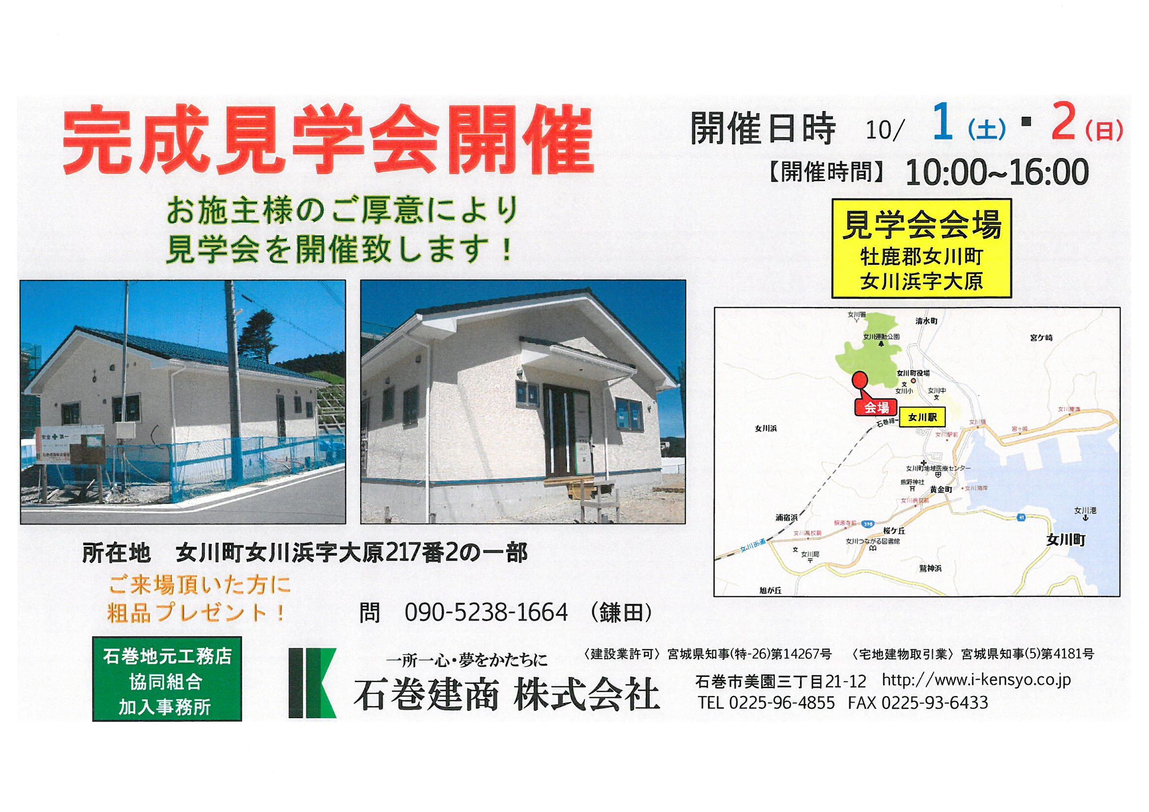 住宅見学会/女川町_e0357165_19022744.jpg
