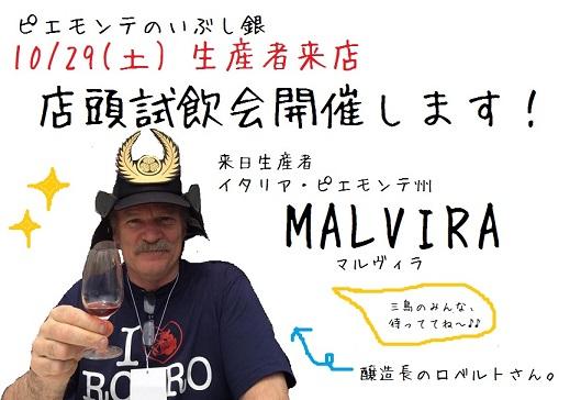 10/29(土)マルヴィラが三島にやってくる!!_b0016474_1854211.jpg