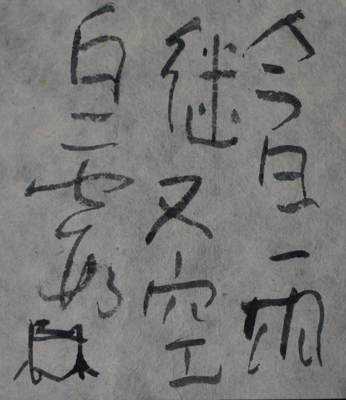 朝歌9月30日_c0169176_7112025.jpg