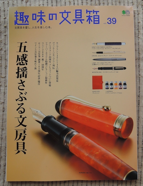 『趣味の文具箱vol.39』_e0200879_10155987.jpg