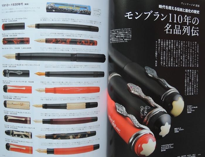 『趣味の文具箱vol.39』_e0200879_10175202.jpg