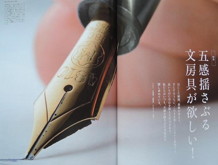 『趣味の文具箱vol.39』_e0200879_10185199.jpg