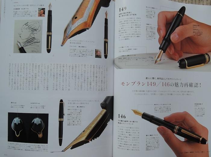 『趣味の文具箱vol.39』_e0200879_10190135.jpg