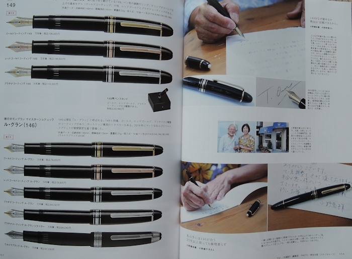 『趣味の文具箱vol.39』_e0200879_10202796.jpg