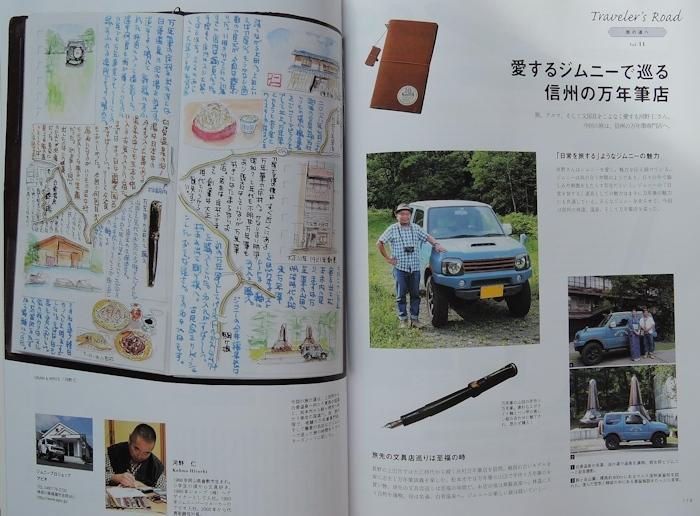 『趣味の文具箱vol.39』_e0200879_10215716.jpg