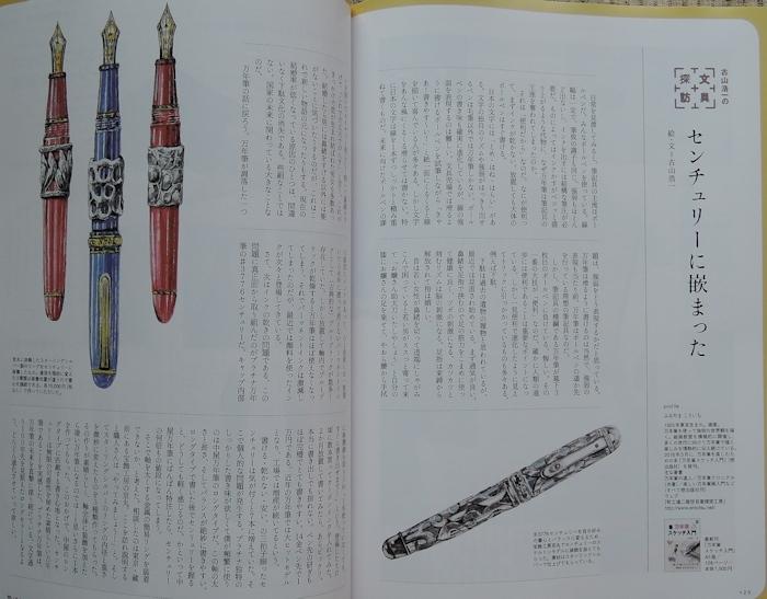 『趣味の文具箱vol.39』_e0200879_10223540.jpg