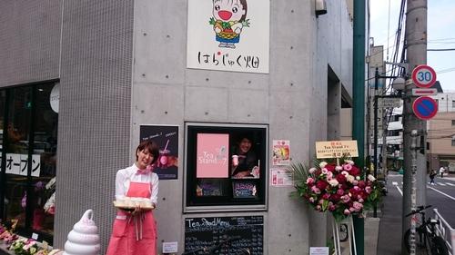 「紅茶王子おーぷん」_a0075684_223303.jpg