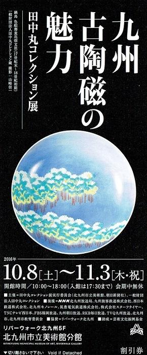 九州 古陶磁の魅力 田中丸コレクション_c0335087_13002516.jpg