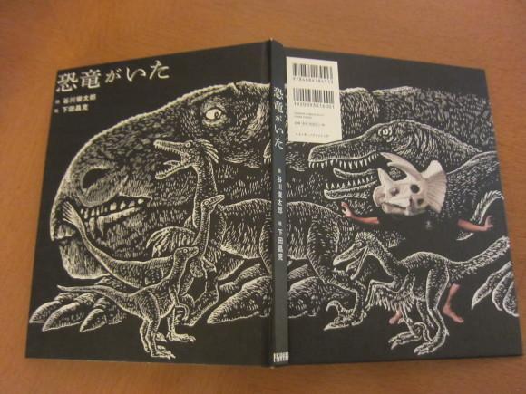 下田昌克氏の恐竜はすごい♪_d0339889_20544155.jpg