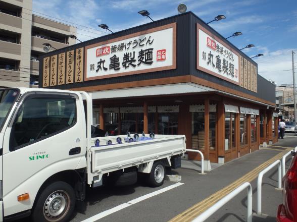 丸亀製麺     御影塚町店_c0118393_1059529.jpg