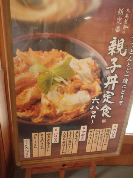 丸亀製麺     御影塚町店_c0118393_112303.jpg