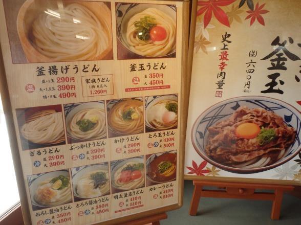 丸亀製麺     御影塚町店_c0118393_113577.jpg