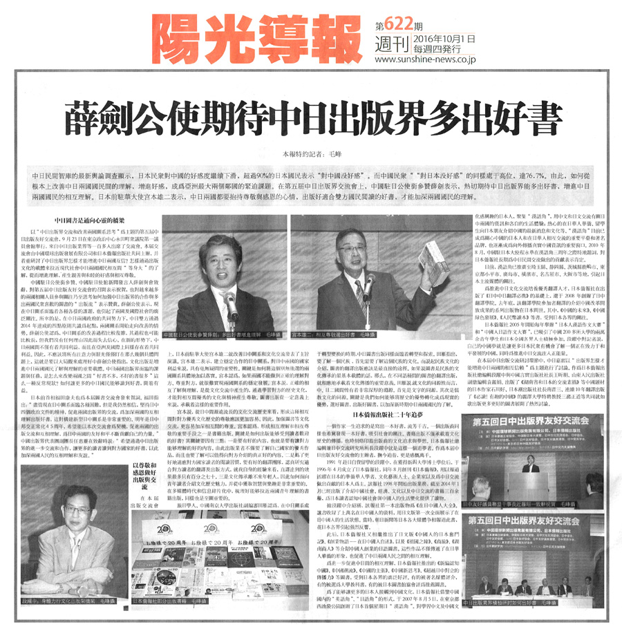 陽光導報、第五回日中出版界友好交流会を大きく報道_d0027795_12415678.jpg