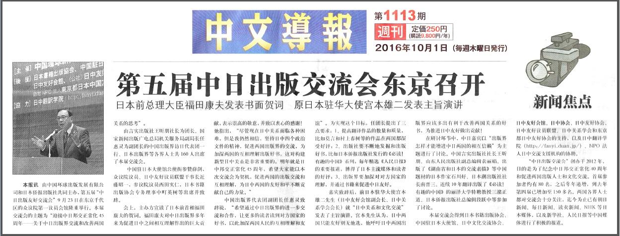 中文導報、第五回日中出版界友好交流会を大きく報道_d0027795_16175777.jpg