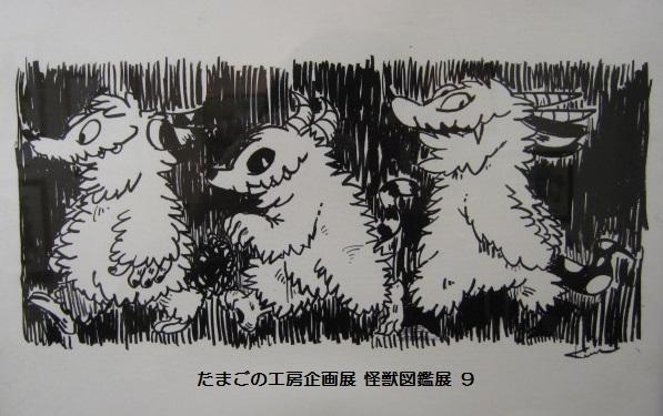 たまごの工房 企画展  怪獣図鑑展 9   その10_e0134502_1440104.jpg