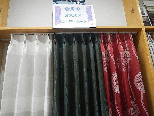 カーテン掛替えいかがでしょうか?_e0243413_16544941.jpg