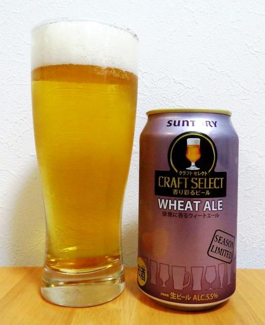 サントリー クラフトセレクト WHEAT ALE(ウィート・エール)~麦酒酔噺その592~サントリーと私の_b0081121_12371846.jpg