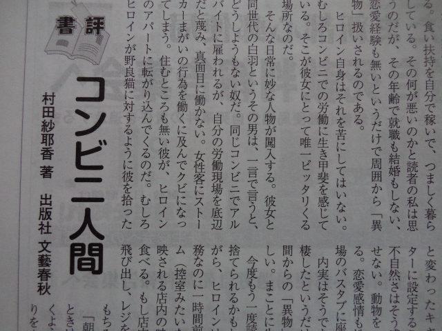 書評『コンビニ人間』(村田沙耶香)_b0050651_8414563.jpg