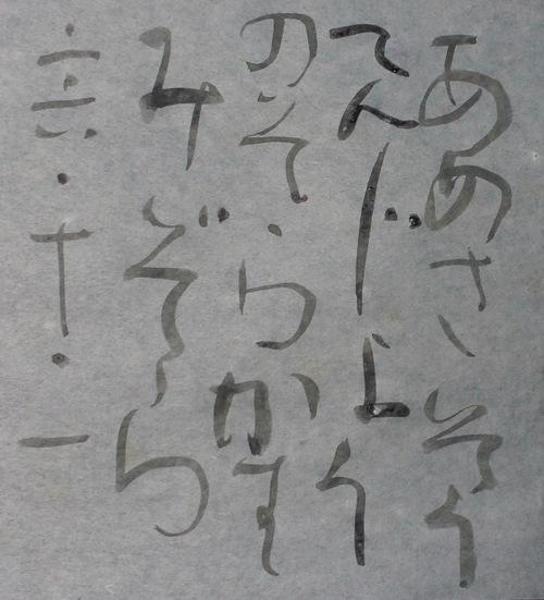 朝歌10月1日_c0169176_7432274.jpg