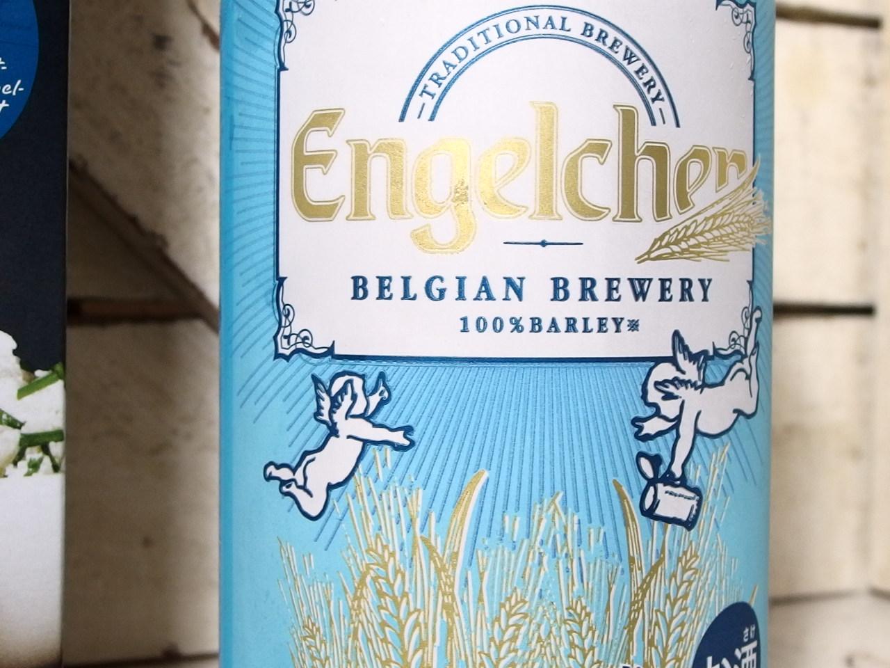 天使のベルギービールとライ麦サワークラッカー カルディー_e0141982_512153.jpg