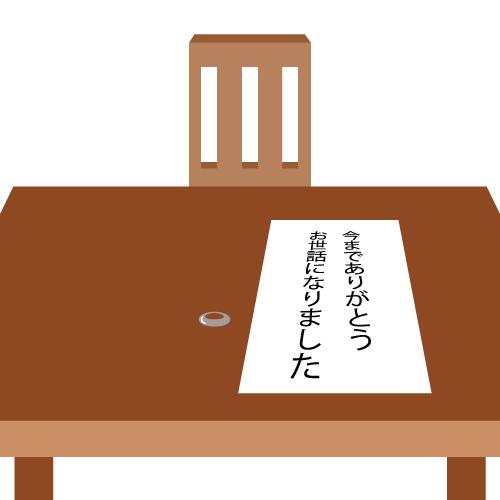 No.3310 10月1日(土):学長に訊け!Vol.190(通巻380)_b0113993_20452544.jpg