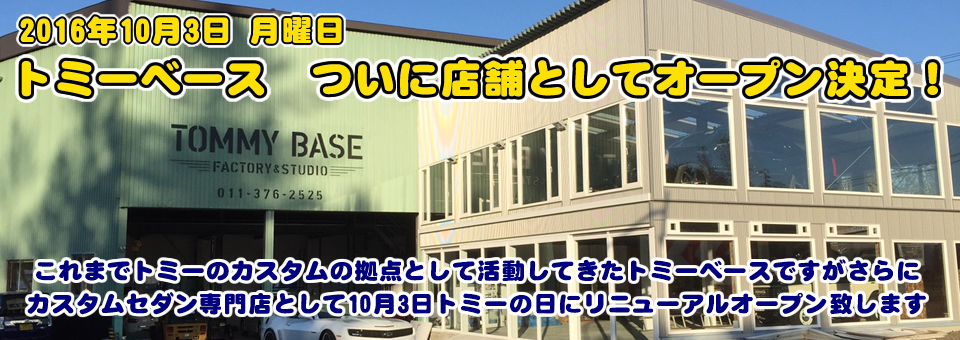 10月2日(日) 日曜日のまさブロヽ(^o^)丿 トミーベース開店間近♫TOMMY _b0127002_18101938.jpg