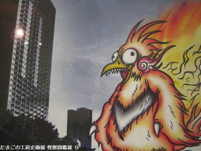 たまごの工房 企画展  怪獣図鑑展 9   その11 _e0134502_1259946.jpg