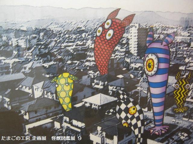 たまごの工房 企画展  怪獣図鑑展 9   その11 _e0134502_13172256.jpg