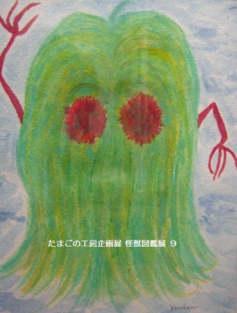 たまごの工房 企画展  怪獣図鑑展 9   その11 _e0134502_13225830.jpg