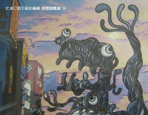 たまごの工房 企画展  怪獣図鑑展 9   その11 _e0134502_13754.jpg