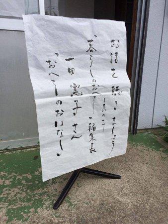 暮らしのおへそ編集長・一田憲子さん『おへそのおはなし』-- 本日開催 _a0251920_1014126.jpg