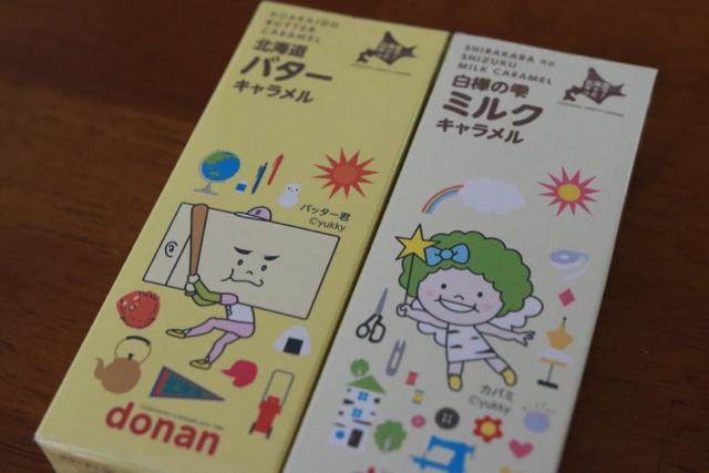 北海道土産♪_f0348831_16084467.jpg