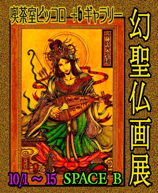 幻聖仏画展_a0093332_20522497.jpg