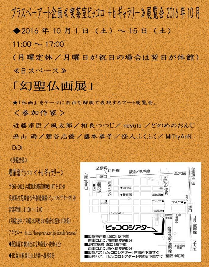 幻聖仏画展_a0093332_20525287.jpg