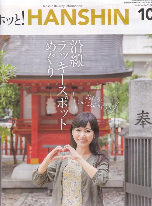 「ホッと!HANSHIN」10月号(情報紙)に記事が掲載されました_f0079749_11574681.jpg
